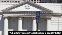 Дніпропетровськ, синагога