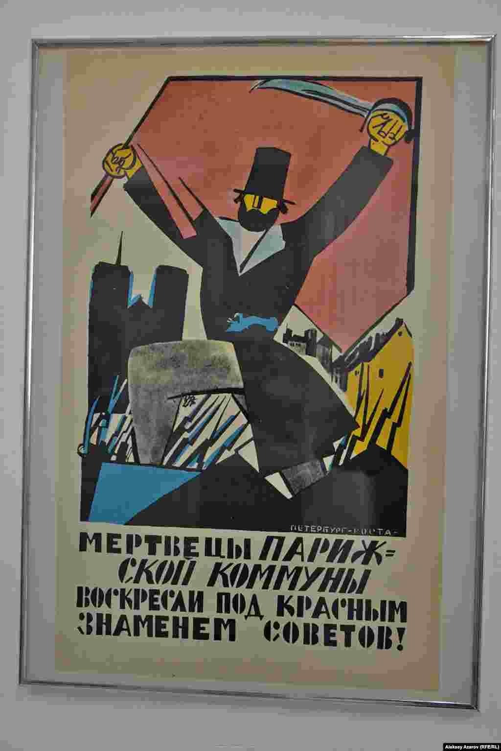 Важная страница в истории советского плаката – серия работ1919–1921 годов художников и поэтов, работавших в системе Российского телеграфного агентства (РОСТА). Ее называют «Окно сатиры РОСТА», или «Окно РОСТА». Среди авторов этих плакатов был, как известно, и поэт Владимир Маяковский. В коллекции Бориса Бруля есть и плакат из этой серии.