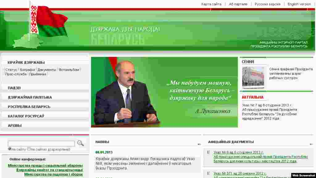 Сайт прэздэнта Беларусі–president.gov.by