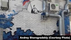 "Граффити на стене дома в Севастополе. ""Восход страны"""