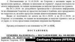 Фрагмент от постановлението на прокурор Ненкова, с което отменя забраната за напускане на страната на Георгиев