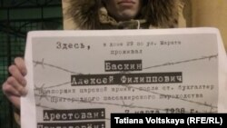 Акция памяти жертв политических репрессий в Петербурге