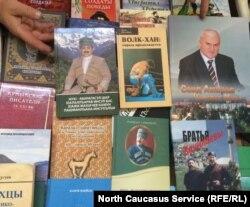 Оды бывшим и настоящим лидерам – обязательный компонент дагестанских книжных ярмарок