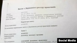 Документы о праве собственности на квартиру в Донецке, предоставленные Поклонской