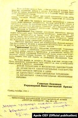 Документи з архіву СБУ