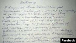 Фрагмент опубликованного в Facebook'e заявления Амина Елеусинова об отказе от «явки с повинной».