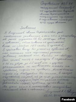 Фотокопия опубликованного в Facebook'e заявления Амина Елеусинова об отказе от «явки с повинной».