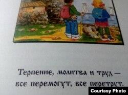 """Фрагмент учебника """"Истоки"""" для 5-го класса"""