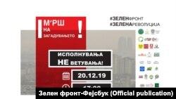 М'рш на загадувањето - Плакат за протестот против загадувањето на 20.12.2019, протест на кој ќе се придружат и средношколците кои најавија бојкот на наставата.
