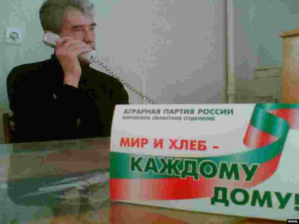 Лидер АПР в Кирове Николай Киселев