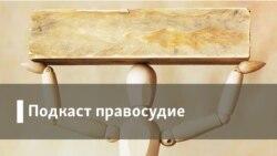 Правосудие. Избиения и пытки в Новосибирском СИЗО № 1