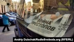 Петр Порошенко мен Игорь Коломойский жайлы мақала жарияланған газет көлік кабинасында жатыр. Киев, 24 наурыз 2015 жыл. (Көрнекі сурет)