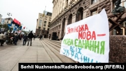 Фоторепортаж: У столиці України пікетували Київраду на підтримку української мови