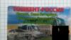 Ўзбек мигрантлари: Россияга автобусда бориш самолётдан қимматга тушаяпти