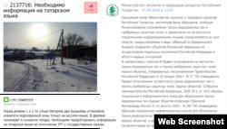 uslugi.tatarstan.ru сайтында Экология министрлыгы җавабы