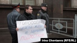 Акция ЛГБТ у Госдумы