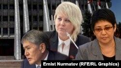 Алмазбек Атамбаев, Ирина Карамушкина и Асель Кодуранова.