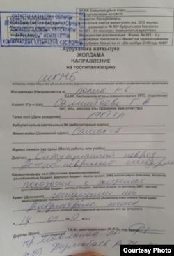 Гүлжан Сәлімбаеваға берілген дәрігерлік анықтама. Шымкент, 14 сәуір 2017 жыл.