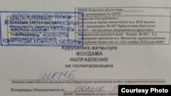 Фрагмент медицинской справки, выданный Гульжан Салимбаевой. 14 апреля 2017 года.