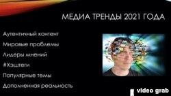 Презентация Равиля Закирова на Петербургском форуме