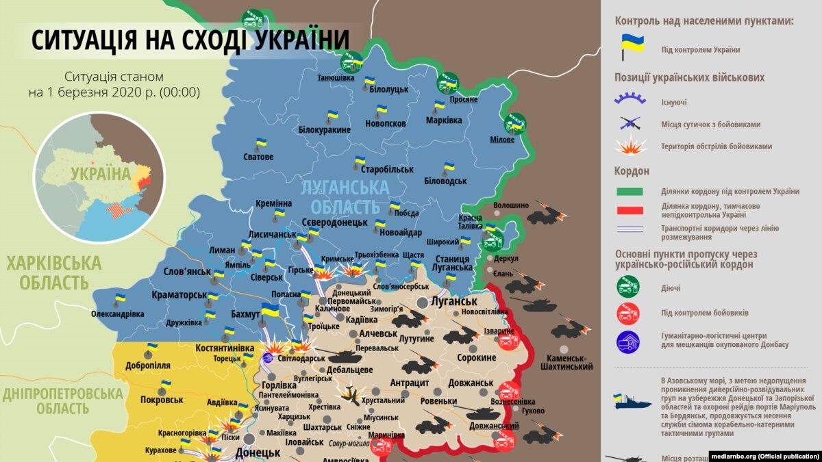 Ситуация в зоне боевых действий на Донбассе, 1 марта 2020 года. Инфографика Министерства обороны Украины