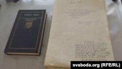 Томас Ман у перакладзе Васіля Сёмухі