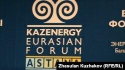 Логотип Евразийского форума KAZENERGY. Иллюстративное фото.
