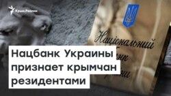 Нацбанк Украины признает крымчан резидентами | Доброе утро, Крым!