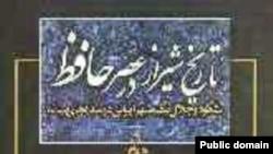 روی جلد «تاريخ شيراز در عصر حافظ: شکوه و جلال يک شهر ايرانی در سدههای ميانه»