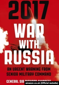 Обкладинка книжки «2017: Війна з Росією»