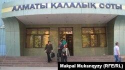 У Алматинского городского суда. 20 апреля 2012 года.