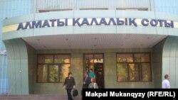 У здания Алматинского городского суда.