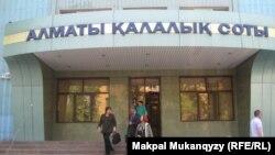 Алматы қалалық соты (Көрнекі сурет).
