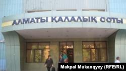 Вход в здание Алматинского городского суда.