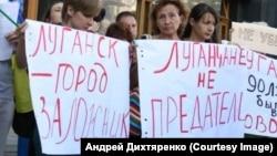 Жители Луганска на демонстрации в Киеве
