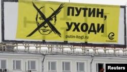 1 феврал куни Кремл қаршисига қўйилган баннер.