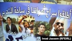 ملصق يطالب بإطلاق سراح معتقلين شباب