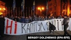Акція проти «формули Штайнмаєра» в Києві, 1 жовтня 2019 року