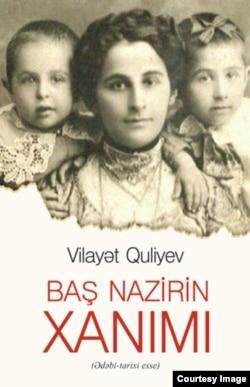 Vilayət Quliyev. Baş nazirin xanımı kitabı.