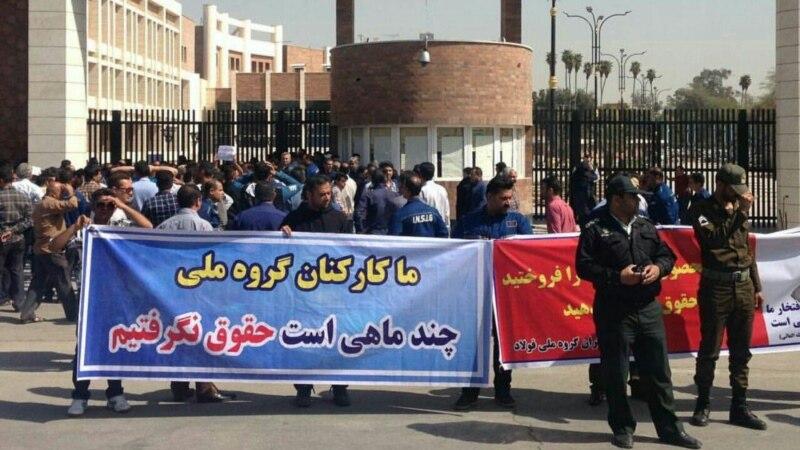 دومین روز اعتصاب کارگران «فولاد ایران» در اعتراض به عدم دریافت دستمزد