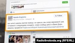 Продюсерка Світлани Лободи Нателла Крапівіна обіцяє, що співачка повернеться з концертом в Одесу