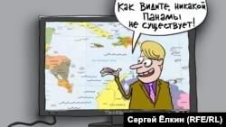 As You Can See, Panama Doesn't Exist (RFE/RL Russian Service)