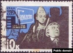 """Почтовая марка """"Гамлет"""""""