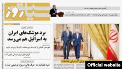 صفحه نخست روزنامههای صبح ایران/ پنجشنبه ۲۱ آذرماه ۱۳۹۲