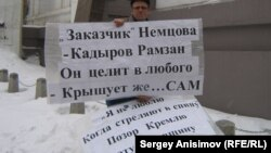 Пикет памяти Бориса Немцова в Нижнем Новгороде в годовщину убийства, 27 февраля 2016 года