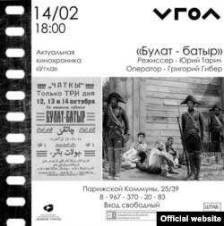 """Булат-батыр"" фильмы афишасы"