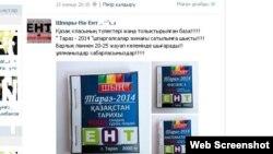 Скриншот объявления в социальной сети о продаже шпаргалок для ЕНТ.