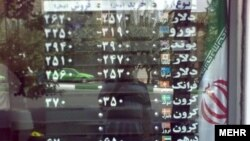 یک صرافی در تهران