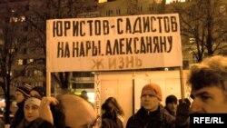 История Василия Алексаняна вызвала большой общественный резонанс