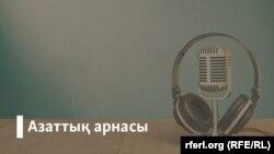 Бишімбаевтың соты, қырғыз кәсіпкерлерінің шағымы